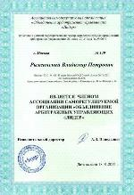 Рыжинский В.П. является членом ассоциации саморегулируемой организации Объединение арбитражных управляющих Лидер