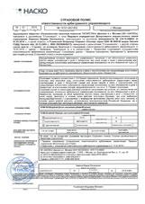 Страховой полис Арбитражного управляющего Рыжинского В.П.
